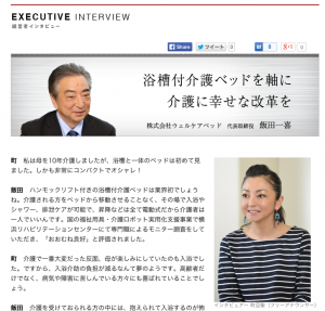 町亞聖さんと飯田一喜の対談