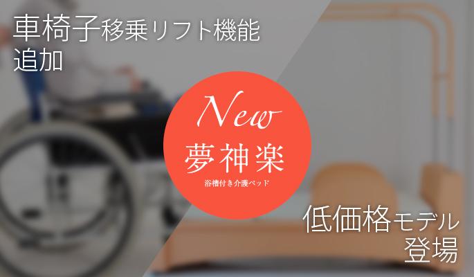 new-yumekagura