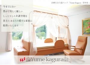 浴槽付介護ベッド「Yumekagura -夢神楽-」