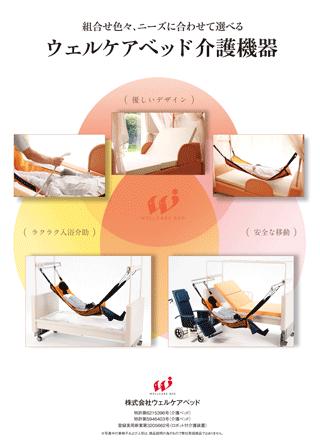 商品カタログ(2017年11月版)